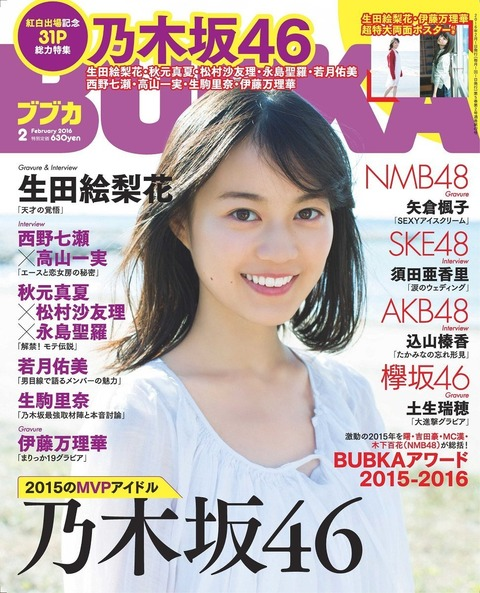 【AKB48】BUBKA「込山榛香は高橋みなみの忘れ形見」