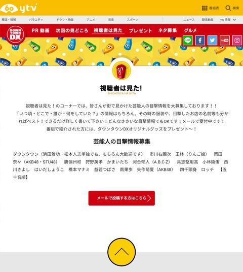 【AKB48】ダウンタウンDXに矢作萌夏が出演!目撃情報は「視聴者は見た!」へwww