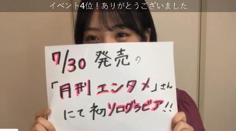 【朗報】NMB48横野すみれ、月刊エンタメにて初ソログラビア!!!