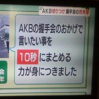 【悲報】全握、写メ会延期【AKB48】