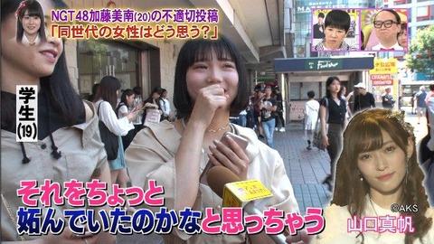 【NGT48】研究生加藤美南「間違えて公開してしまいました」ヒロミ「間違えるわけないでしょ」和田アキ子「間違ってじゃないと思う」