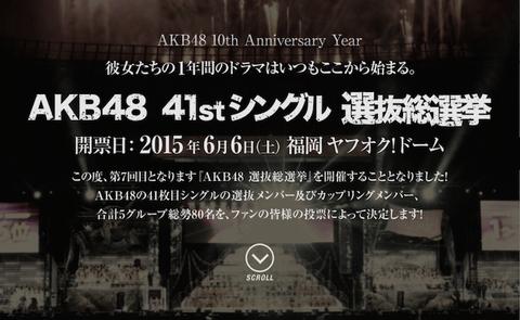 【AKB48総選挙】投票する程でもないけどなんとなく好きなメンバー