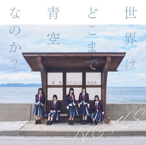 【悲報】NGT48「世界はどこまで青空なのか?」週間売上148,442枚