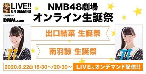 【NMB48】出口結菜&南羽諒、#オンライン生誕祭 まとめ