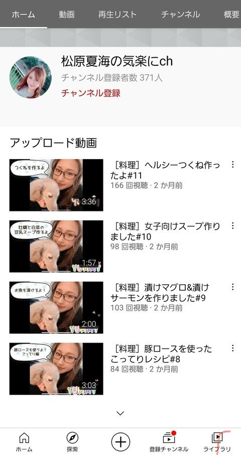 【悲報】事務所を退所する松原夏海さんのYouTubeチャンネルがあまりにも悲惨