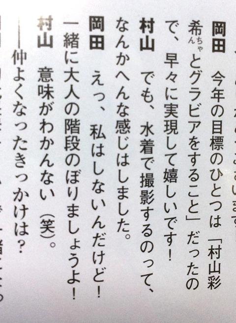 【AKB48】岡田奈々「一緒に大人の階段のぼりましょうよ」→村山彩希「意味がわかんない(笑)」