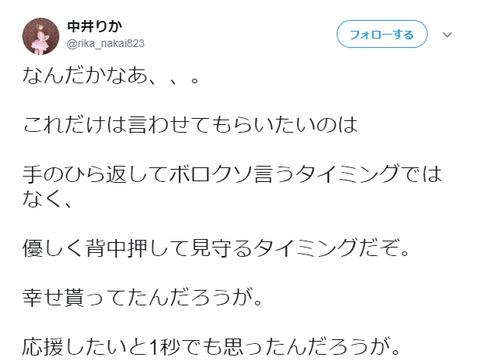 【NGT48】中井りかが植村梓の活動辞退にコメントをして炎上を狙う
