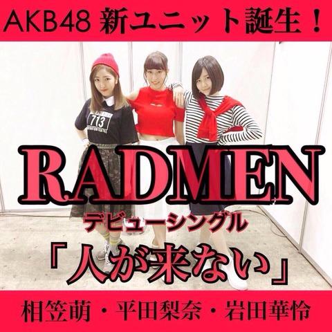 【AKB48】新ユニット「RADMEN」誕生!【相笠萌・平田梨奈・岩田華怜】