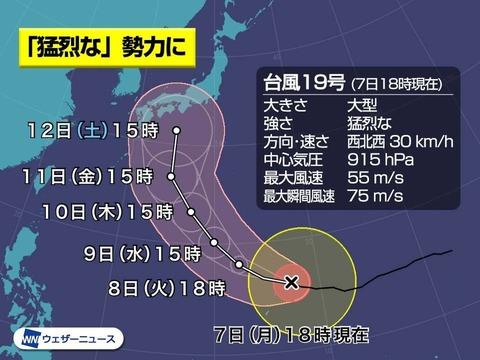 【悲報】台風19号がデカすぎてヤバイ!お前ら週末の握手会どうすんの?
