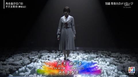 【欅坂46】平手友梨奈さん、Mステソロ曲の口パクが酷すぎるwwwwww