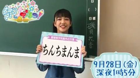 【STU48】問題「愛媛弁で「ちんちまんま」とは?」薮下楓「松茸ご飯!!」