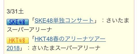 【AKB48】4/1に本店がSSAでコンサート開催の可能性