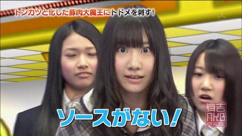 【AKB48G】三大キャプ画像「ソースがない!」「私かな?」あと1つは?