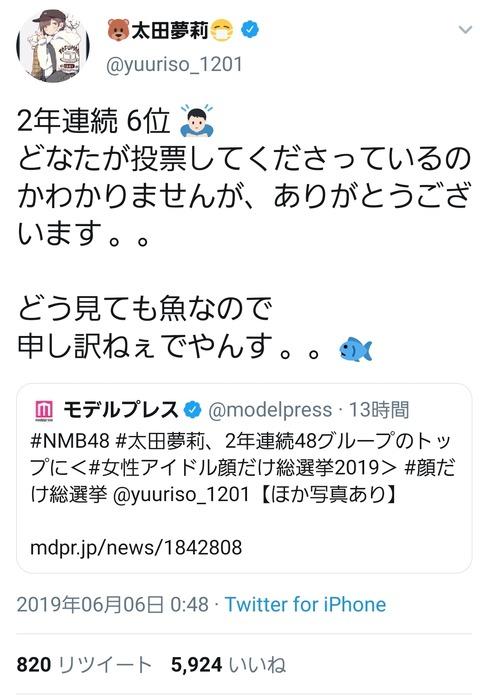 【NMB48】太田夢莉、アイドル顔だけ総選挙ランクインに「魚がランクインして申し訳ねぇ…」