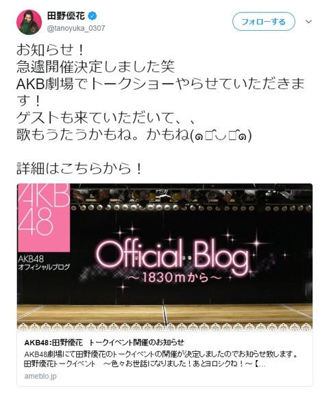 【AKB48】田野優花が劇場でトークイベント開催!豪華ゲストも来るよ