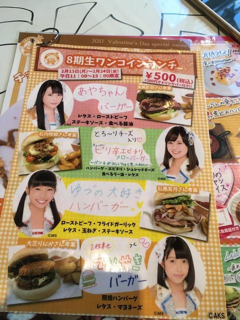 【SKE48】8期生ワンコインランチが意外と美味しそう!!!
