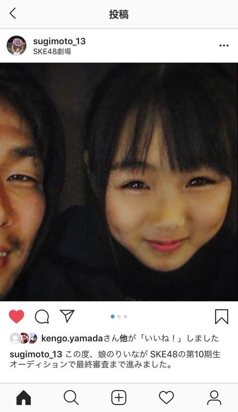 【SKE48】元Jリーガー「娘がSKE10期オーディションを受けてます。投票お願いします。」