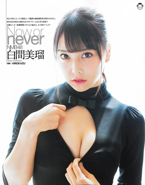 【NMB48】ナンバー2のみるるんってさや姉よりエロくて可愛いよな【白間美瑠・山本彩】