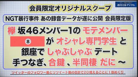 【文春砲】欅坂46織田奈那さん、銀座で男としゃぶしゃぶデート半同棲