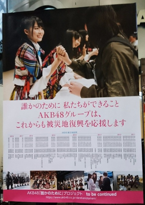 【悲報】山口真帆さんを追放した事で福岡と名古屋のスポンサーが撤退検討