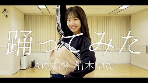【AKB48】柏木由紀が踊ってみた→98万回再生、峯岸みなみ×指原莉乃2ショトーク→103万回再生