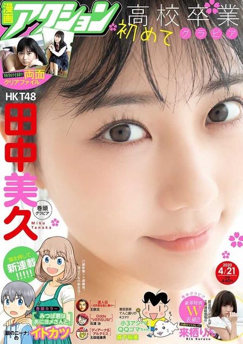 【HKT48】田中美久ちゃん、雑誌表紙でお〇ぱい!!!