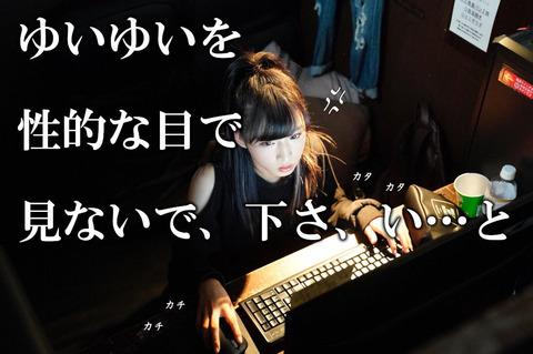 【AKB48】昨日の小栗有以ちゃんの爆揺れお●ぱい【ゆいゆい】
