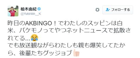 【AKB48】ゆきりんが後輩から慕われ尊敬される理由が分かった【柏木由紀】