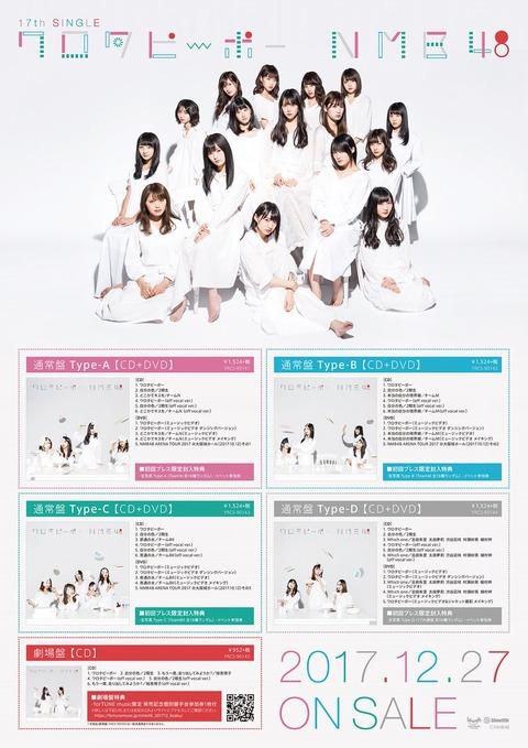 【NMB48】山本彩と白間美瑠以外で今後センターに抜擢されそうなメンバー