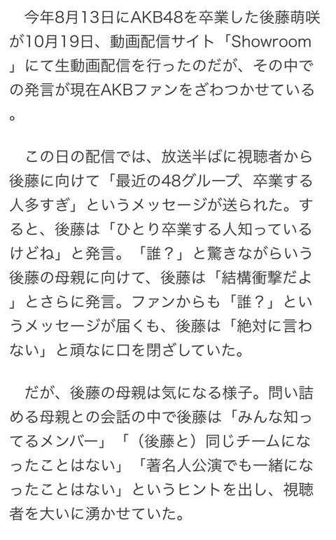 【元AKB48】後藤萌咲の卒業リークがマジだった件【情報漏洩】