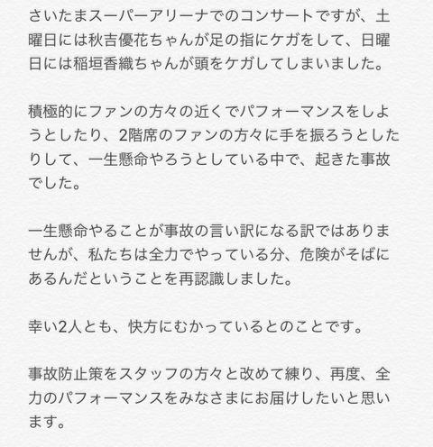 【AKB48】総監督横山由依さんからの2件の転落事件についてのコメントがこちら
