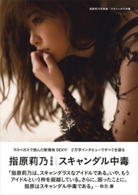 【AKB48G】本気でショックを受けたスキャンダルってどれ?