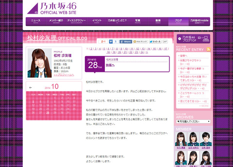 【乃木坂46】松村沙友理の謝罪ブログコメントが応援コメしか無くてワロタwww