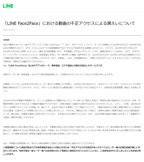 【悲報】「LINE Face2Face」のオンライン握手会動画が中国サイトに流出【HKT48・NGT48】