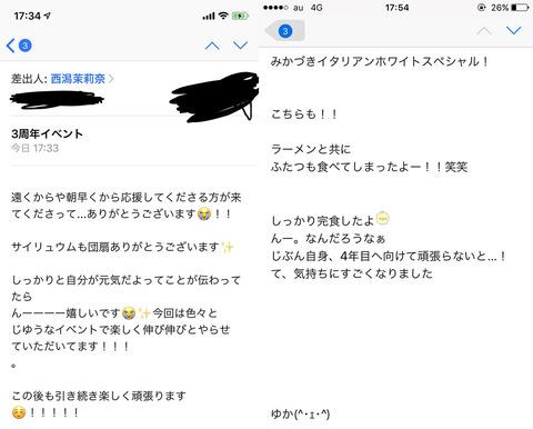 【NGT48】おぎゆかは何故、疑惑のメンバーを庇ってしまったのか?【荻野由佳】
