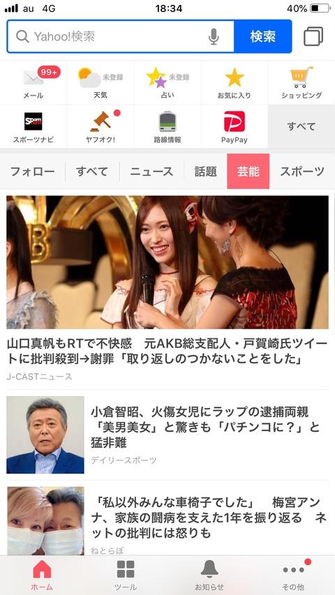 【NGT48暴行事件】戸賀崎のバカッター謝罪ツイートがヤフーニュースにwww