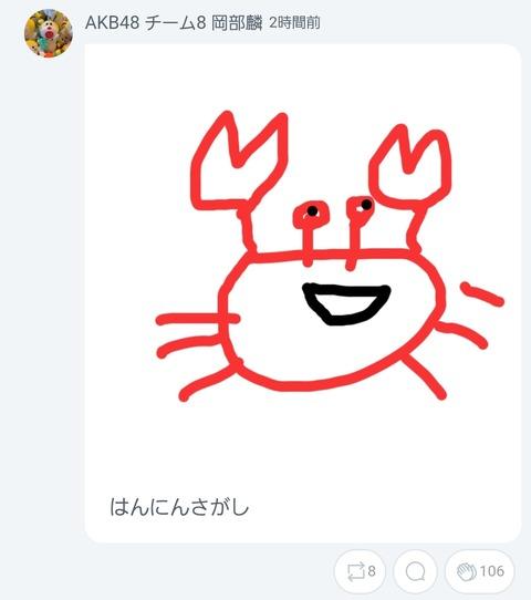 【朗報】AKB48チーム8岡部麟さん、やはり名探偵だったwww