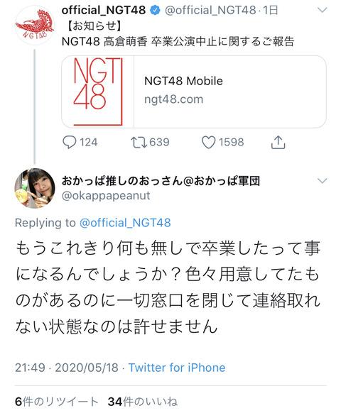 【悲報】おかっぱこと高倉萌香のファンがNGT運営に激怒「色々用意してたものがあるのに一切窓口を閉じて連絡取れない」