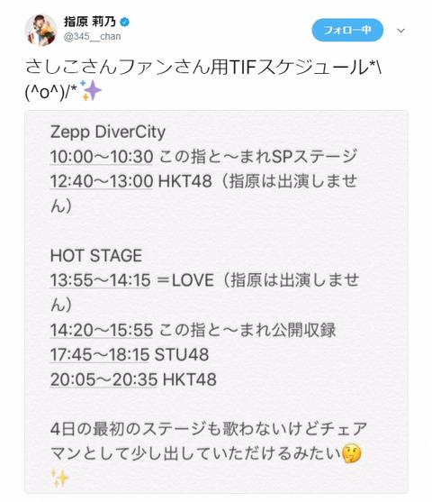 【HKT48】指原莉乃「マネージャーに聞くよりファンに聞いた方が早い」