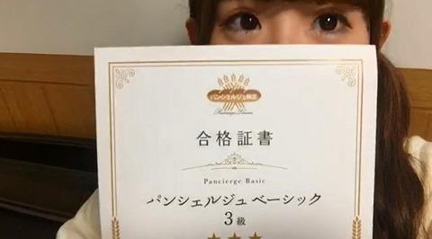 【朗報】NMB48武井紗良がパンシェルジュ3級に合格!