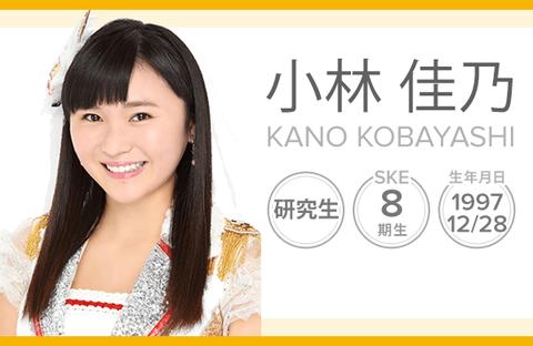 【SKE48】8期研究生小林佳乃、1月16日をもって活動辞退www