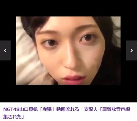 【悲報】NGT48山口真帆、ヤフーニュースで「卑猥」動画扱いをされるwww
