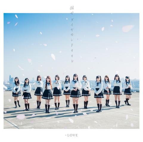 【指原莉乃プロデュース】=LOVE「探せ ダイヤモンドリリー」初日売上85,788枚
