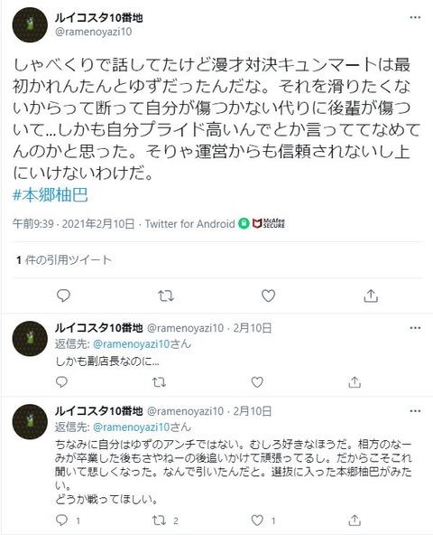 【NMB48】本郷柚巴さん、Twitterの説教厨にブチ切れ