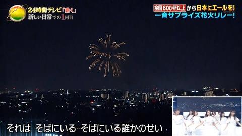 【悲報】24時間TV、乃木坂46を花火のBGM扱いで乃木坂ヲタ憤怒www