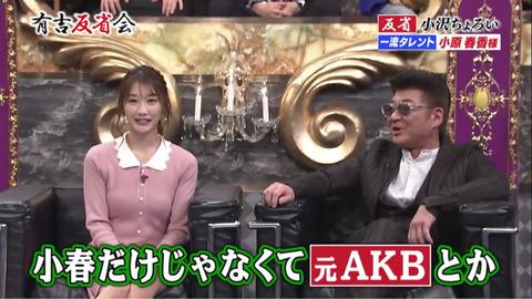 【有吉反省会】「顔面凶器」小沢仁志、仕事がなくなった元AKBメンバーに焼肉を食わせていた