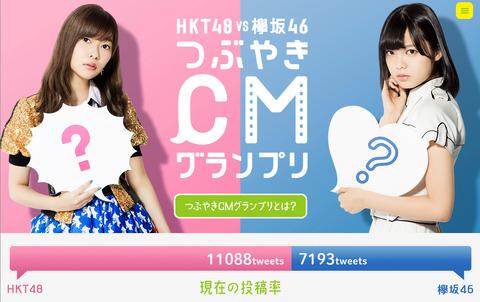 【動画あり】LOTTEの「HKT48vs欅坂46つぶやきCM」が面白い!!!