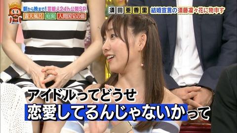 【SKE48】須田亜香里、須藤凜々花の結婚発表に「8年間恋愛してなくて損した感じ」