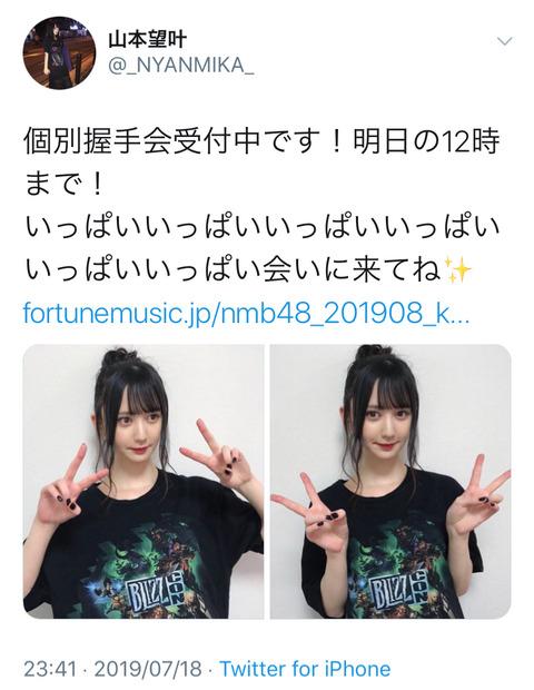 【NMB48】山本望叶ちゃん、ツイッター停止して1ヶ月経過したわけだが