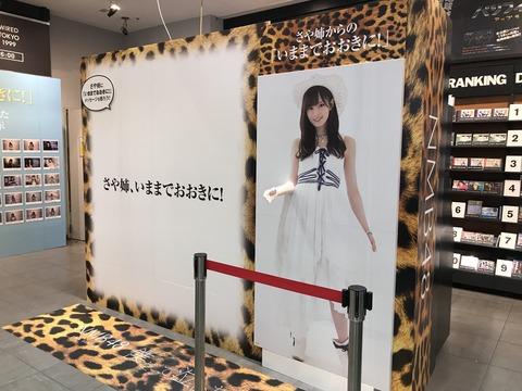 【NMB48】渋谷ツタヤで山本彩と無銭握手し放題キタ━━━(゚∀゚)━━━!!www